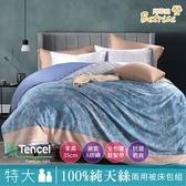 【Betrise簡約風情】特大-100%奧地利天絲四件式兩用被床包組
