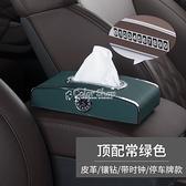 車載時鐘賓士寶馬奧迪大眾汽車紙巾盒停車卡號碼車用儀錶臺紙巾盒 芊惠衣屋
