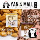 馬來西亞 BKC馬廣濟 杏仁飲沖泡系列 - 香醇原味|咖啡風味【妍選】