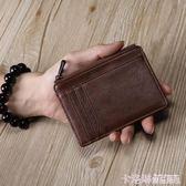 駕駛證卡包男士超薄真皮多功能小卡夾女式拉錬迷你小零錢包