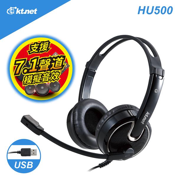 【超人百貨K】HU500 USB7.1 音效電腦多媒體耳機麥克風 全罩式 USB 全指向 立體聲 會議 開台 視訊 直播