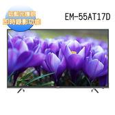【SAMPO 聲寶】55吋低藍光LED液晶顯示器+視訊盒 EM-55AT17D(含運/不安裝)