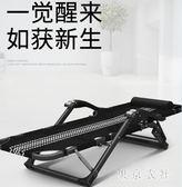 躺椅午睡床睡椅辦公室折疊午休靠背家用成人多功能靠椅涼椅子 QQ8922『東京衣社』
