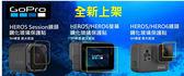 ES數位 Gopro HERO 5 HERO 6 HERO5 Session 螢幕 鏡頭 專用 9H 鋼化 玻璃貼 疏油 疏水 現貨供應