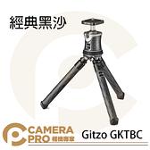 ◎相機專家◎ 現貨 Gitzo GKTBC 經典黑沙 碳纖迷你旅行者三腳架套裝 球形雲台 輕便攜帶 公司貨