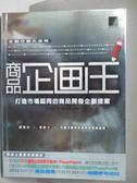 【書寶二手書T9/電腦_ZJB】商品企劃王-打造市場認同的商品開發企劃提案_末吉孝生_附光碟