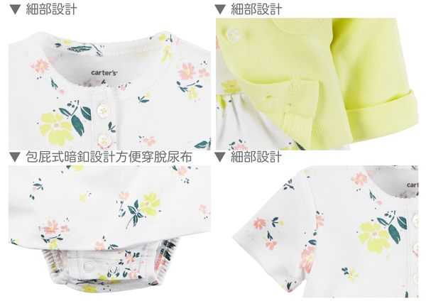 【美國Carter's】套裝2件組-粉嫩花卉包屁式洋裝+純棉小外套 126G282