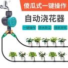 灌溉噴頭自動澆花器家用花園澆灌澆水神器懶人智能定時噴水噴淋滴灌溉系統 小山好物