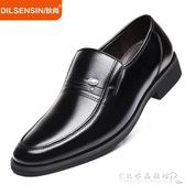男士皮鞋男透氣中老年人男鞋黑色商務正裝爸爸鞋防滑耐磨工作鞋子『CR水晶鞋坊』