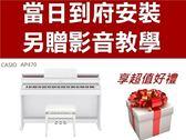 Casio 卡西歐 AP-470 88鍵 滑蓋式 白色 數位 電鋼琴 另贈好禮【AP470】