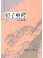 二手書博民逛書店 《荀子柬釋》 R2Y ISBN:9570507802│梁啟雄著