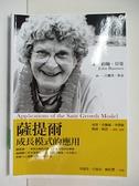 【書寶二手書T1/勵志_C12】【薩提爾成長模式的應用】_江麗美, 約翰貝曼