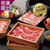 勝崎生鮮 日本A5純種黑毛和牛雪花去骨火鍋肉片2盒 (200公克±10%/1盒)【免運直出】