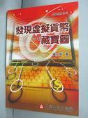 【書寶二手書T7/財經企管_IHN】發現虛擬貨幣藏寶圖_鍾文榮
