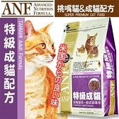 【培菓寵物48H出貨】(免運)美國愛恩富ANF特級《成貓雞肉》貓糧-6公斤