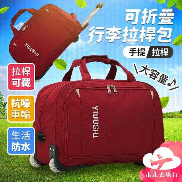 走走去旅行99750【CI306】可折疊行李拉桿包 手提拉桿包 牛津大容量旅行包 輕便行李箱 外出旅遊 4色