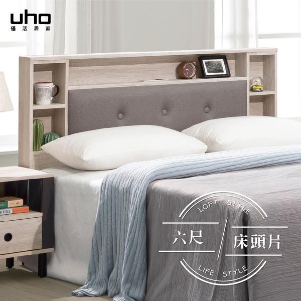 床頭片【UHO】梵谷工業風6尺床頭片(三色)