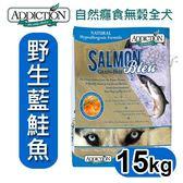 [寵樂子]《紐西蘭Addiction》WDJ推薦 - 藍鮭魚無穀成犬15kg / 狗飼料