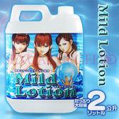潤滑愛情配方 潤滑液 vivi情趣 按摩液 情趣商品 日本NPG-Mild Lotion 潤滑液(超大容量2000ml)