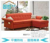 《固的家具GOOD》410-4-AJ 黛安娜L型布沙發/全組【雙北市含搬運組裝】