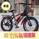 兒童自行車 7-8-9-10-11-12歲15童車男孩20寸小學生中大童單車山地【快速出貨】
