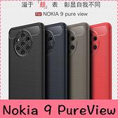 【萌萌噠】諾基亞 Nokia 9 PureView  類金屬碳纖維拉絲紋保護殼 軟硬組合 全包矽膠軟殼 手機殼
