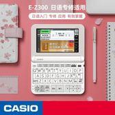 新品上市卡西歐E-Z300日語入門電子詞典留學辭典學習機翻譯器 聖誕交換禮物