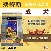 【毛麻吉寵物舖】LOTUS樂特斯 鮮雞肉佐白魚 成犬-小顆粒(5磅) 狗飼料/WDJ推薦/狗糧