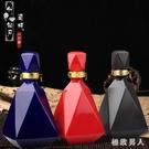 酒壺陶瓷酒瓶1斤裝空瓶空酒瓶裝飾創意酒壺酒壇子密封酒瓶 LN2725 【極致男人】