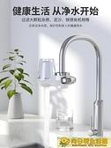 淨水器 凈水器家用 水龍頭過濾器 自來水直飲凈水機廚房凈化器濾水器 向日葵