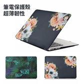 MacBook Air 11吋 13吋 筆電殼 磨砂殼 彩繪水貼 花卉 保護殼 超薄 個性 保護套