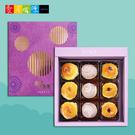 【愛不囉嗦】金玉良圓 綜合酥餅禮盒 - 預購9/7之後出貨
