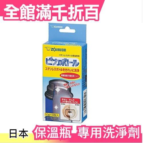 【小福部屋】【5盒組】日本 ZOJIRUSHI 象印 保溫瓶專用 洗淨劑器 10gx4包入 廚房餐具 食器清潔刷劑