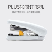 日本PLUS普樂士ST-010XH啪嗒訂書機便攜型可以調節深淺迷你訂書機學生