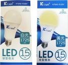 K-Light LED15W燈泡-白光/黃光