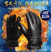 皮手套男士冬季保暖戶外騎行加絨加厚防風防水觸屏騎車摩托車手套 多色小屋