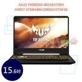 ASUS FX505DD-0031B3750H 15.6吋 ◤0利率◢ TUF Gaming 四核心 筆電 (AMD7-3750H/8G/128SSD/1T/W10)