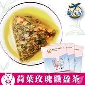 ★台灣茶人★荷葉玫瑰纖盈茶3角立體茶包 韓國纖盈系列