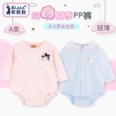 衣拉拉2019夏季款嬰兒包屁褲長袖單件女孩薄款純棉空調服0-1歲
