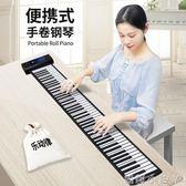 手捲電子鋼琴88鍵盤家用便攜式琴初學者專業成人軟摺疊多功能樂器 NMS蘿莉小腳丫