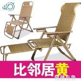 躺椅 懶老人藤椅孕婦休閒午休折疊辦公室躺椅陽台午睡床沙灘單人沙灘椅 igo 阿薩布魯