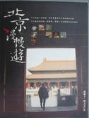【書寶二手書T3/旅遊_YHR】北京漫慢遊_黃素玉