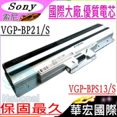 SONY VGP-BPS21 電池(保固最久)-索尼 VGP-BPS13,VGN-BZ,VGN-CS,VGN-FW91NS,VGN-FW92DS,VGN-FW93JS,VGN-FW94GS (銀)