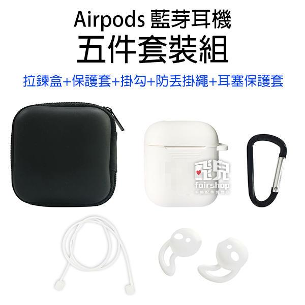 【妃凡】Airpods 藍芽耳機 五件套裝組 掛勾 拉鍊盒 防丟掛繩 保護套 耳機套 防塵套 矽膠套 軟套 163