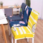 北歐餐廳連體餐椅套簡約家用彈力酒店椅子套通用餐桌凳子套罩布藝【店慶8折促銷】