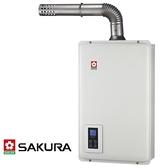 櫻花 SPA數位恆溫熱水器 16L DH-1670A NG1/FE式 天然瓦斯