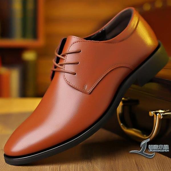 男士皮鞋商務正裝男鞋簡約舒適鞋子【邻家小鎮】