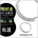 純鈦鍺項鍊惡南宅急店【7319A】鍺石項...