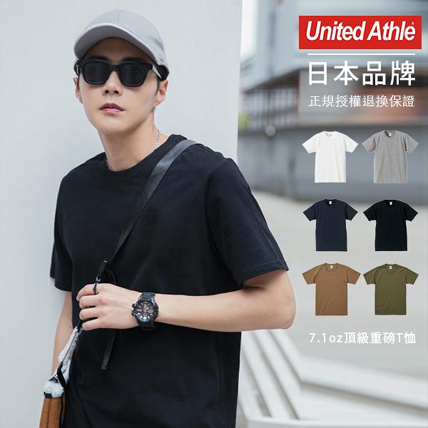 日本品牌 United Athle 情侶T 短T 正統美國棉重磅素面T恤 7.1oz【UA4252】4色