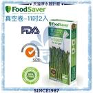 【美國FoodSaver】真空卷2入裝(11吋)【台灣公司貨】